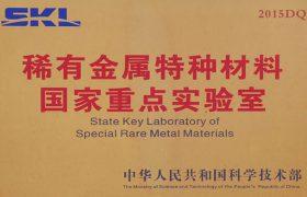 稀有金属特种材料国家重点实验室