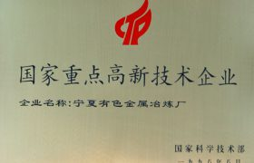 1国家重点高新技术企业